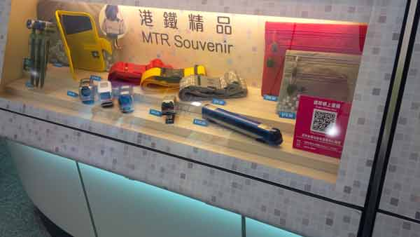 mtr_souvenir_img_20161017_175431